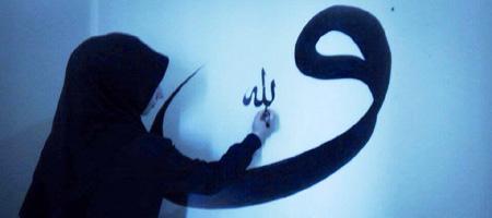 duvar yazısı, duvara hat yazısı, duvara ayet yazısı, duvara kaligrafi yazısı