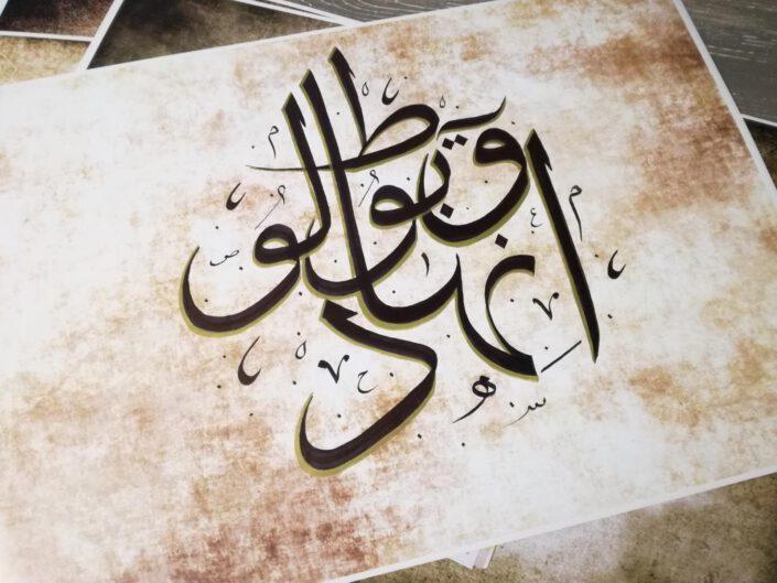 kaligrafi yazılı fon kağıdı, kaligrafi yazılı kağıt fiyatları, hat yazısı yazılı fon kağıtları, hat sanatı kağıt modelleri
