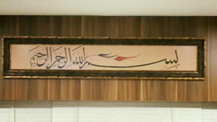 kaligrafi tablo, hat yazılı tablo, dua yazılı tablo, kaligrafi yazılı tablo, kaligrafi tablo fiyat, besmele hat yazılı tablo