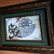kaligrafi tablo, hat yazılı tablo, dua yazılı tablo, kaligrafi yazılı tablo, kaligrafi tablo fiyat