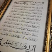 kaligrafi tablo, kaligrafi yazılı tablo, ayet yazılı tablo, hat yazılı tablo, hat sanatı ile tablo, hat sanatı yazıları